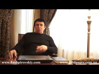 А.Кашпировский - Учение, Политика, Общество - Часть 2/2 [2012]