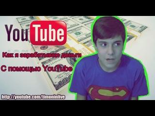 Партнерство от YouTube \ Как я зарабатываю с помощью YouTube
