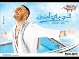 Tamer Hosny 3arfet taghyar - تامر حسني عرفت تغير 2011
