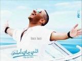 Elly Gai Ahla - New Arrangement 2012  تامر حسنى اللى جاى احلى توزيع جديد