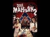 2001 маньяк2 (2010)  5 лучших комедий про зомби