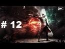 Dmc Devil May Cry Прохождение Серия 12 Адский курок и БоС