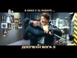 Доспехи Бога 3 - ТВ-ролик для России № 3 (2012)