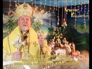 Різдвяне вітання єпископа Михаїла Колтуна - 2013 р.