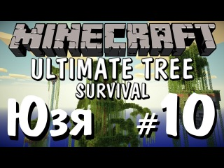Minecraft: Ultimate Tree Survival и Юзя - Часть 10 - Последние рывки