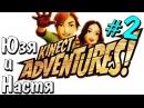 Kinect Adventures - Юзя и Настя - Часть 2 - ГООООООЛ