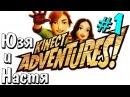 Kinect Adventures - Юзя и Настя - Часть 1 - ЗАРЯД БОДРОСТИ