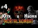 Mortal Kombat - Юзя и Настя - Битва 4 - Финальный Шао Кан