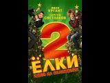 Фильм Елки2 смотреть онлайн бесплатно в хорошем качестве