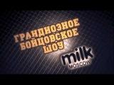 11 октября, W5 Fighter VII, Milk Moscow