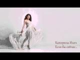 Катерина Илич - Если бы сейчас (piano version)