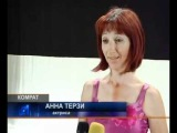 Сюжет ГРТ о спектакле