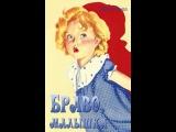 Фильм «Браво, малышка» 1934