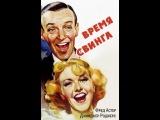 Фильм «Время свинга» 1936