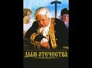 Фильм «Дым отечества» 1980