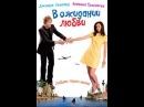 Фильм «В ожидании любви» 2009