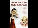 Фильм «Жена против секретарши» 1936