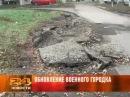 19 ноября 2012 новости Рен ТВ Армавир