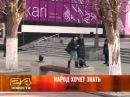 20 февраля 2013 новости Рен ТВ Армавир
