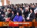 18 марта 2013 новости Рен ТВ Армавир