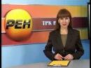 25 февраля 2013 новости Рен ТВ Армавир