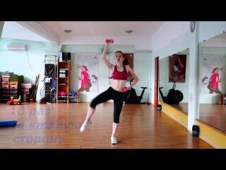 Фитнес-тайм от ЖИТИЕ. Тренировка №5