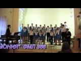 Герценовские хоровые ассамблеи 2012г Верди хор из о.Набукко