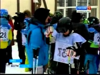В Уфе завершились VI Зимние Международные детские игры СНОУБОРД,ФИГУРНОЕ КАТАНИЕ,ШОРТ-ТРЕК