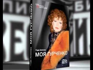 """Лада Акимова """"Моя Гурченко"""""""