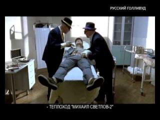 русский голливуд. бриллиантовая рука-2/контрабандисты