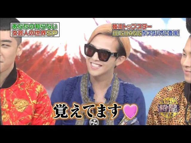 BIGBANG на TBS Its Takatoshi Time! [120621] (РУС САБ)