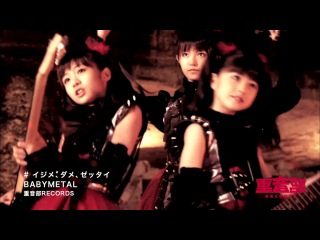 BABYMETAL - イジメ、ダメ、ゼッタイ - Ijime,Dame,Zettai (Full ver.)
