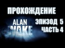 [Прохождение] Alan Wake - Episode 5. Part 4