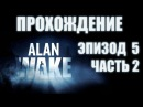 [Прохождение] Alan Wake - Episode 5. Part 2