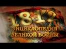 1812. Энциклопедия великой войны №27: Тучков-четвертый