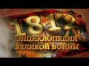 1812. Энциклопедия великой войны №6: Чернышев