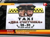 Телеканал СТБ о протестах серых извозчиков