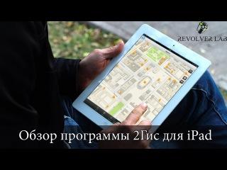 Обзор 2Gis для iPad (2ГИС)