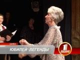 Раиса Анохина. 70 день рождения  на сцене.
