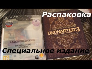 Распаковка Uncharted 3: Иллюзии Дрейка Special Edition (Unboxing)