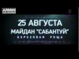 Armin van Buuren в Казани