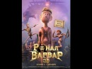 Ронал Варвар  Ronal barbaren  HD.720p