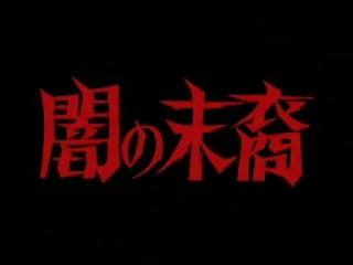 Потомки Тьмы - Эпизод 11 - Киото. Часть 2