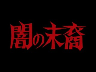 Потомки Тьмы - Эпизод 01 - Нагасаки. Часть 1