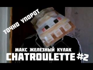 Chatroulette [2] Макс железный кулак [HD]