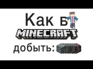 Как в Minecraft добыть много алмазов, золота и других руд
