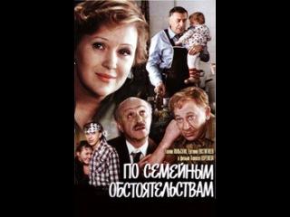Фильм По семейным обстоятельствам 2 серия смотреть онлайн бесплатно в хорошем качестве