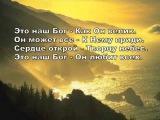 Юлия Москаленко - Это наш Бог