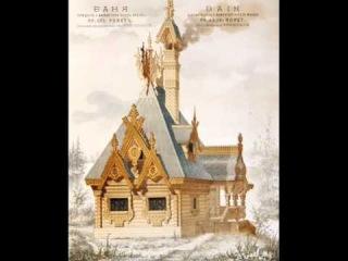 Русский орнамент: Проекты старинной русской архитектуры из дерева