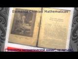 Михаил Васильевич Ломоносов и математика